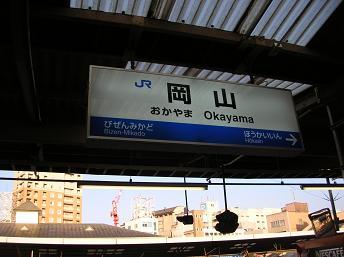 Okayama2_2